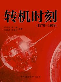 轉機時刻(1970-1979)中國歷史大事詳解