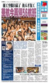 蘋果日報 2016年06月25日