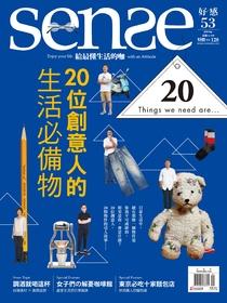 Sense 好感雜誌2016/9月號