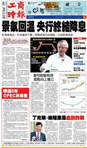 工商時報 2016年9月30日