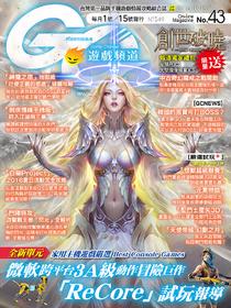 Game Channel 遊戲頻道 No.43