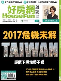 好房網HouseFun 2017/1-2月號 NO.42