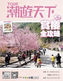 TOUR潮遊天下 96期/2017年2月號
