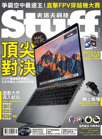 STUFF史塔夫科技 2月號/2017 第157期