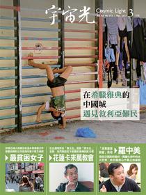 宇宙光雜誌2017年3月號(附有聲雜誌.mp3)