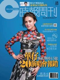 時報周刊 (娛樂版) 2017/2/24 第2036期