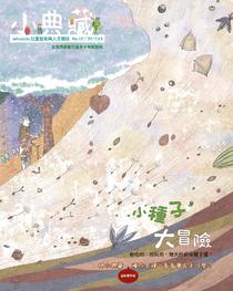 小典藏151期 / 2017年3月號