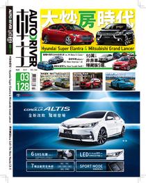 2017年3月號車主雜誌 第248期