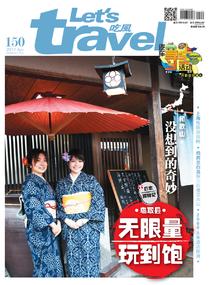 Let's Travel吃风 4月号 2017