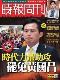時報周刊 (時事版) 2017/3/24 第2039期