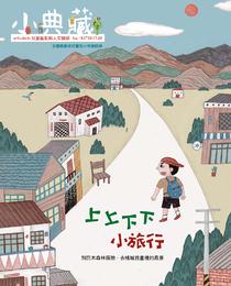 小典藏153期 / 2017年5月號
