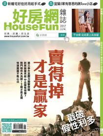 好房網HouseFun 2017/06月號 NO.46