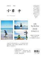 小日子享生活誌 NO.63