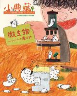 小典藏155期 / 2017年7月號