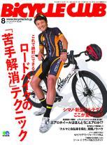 BiCYCLE CLUB 2017年8月號 No.388 【日文版】
