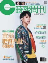 時報周刊 (娛樂版) 2017/7/21 第2057期