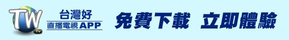 台灣好TV