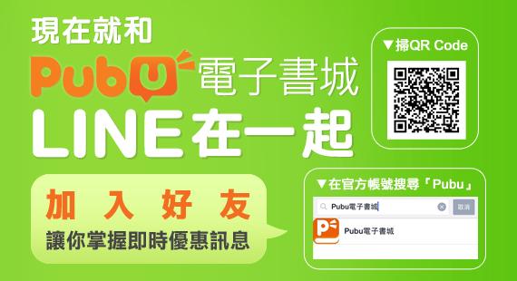 Pubu書城官方Line