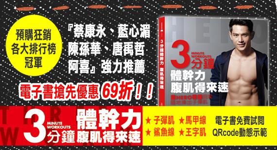 祖雄健身書69折