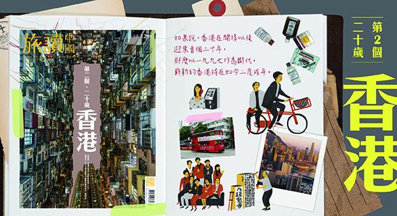 or旅讀中國 7月號/2017 第65期