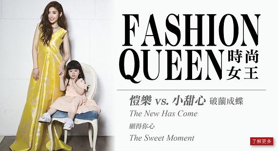 Fashion Queen時尚女王第129期